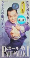 東京モノレール×JAL モノレールでタッチ!JALのマイルたまるキャンペーン