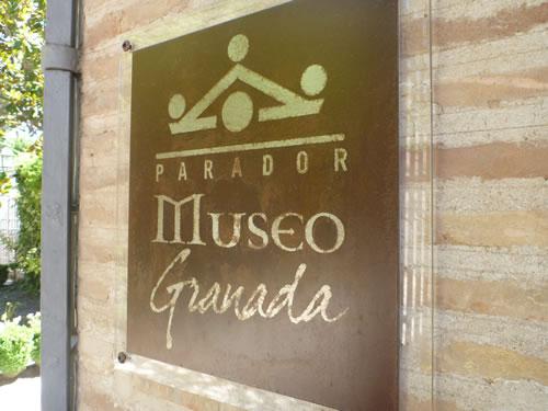 スペイン・グラナダ・アルハンブラ宮殿 Parador de Granada パラドール デ グラナダ