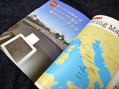 日本語カーナビで行く ヨーロッパ・レンタカー旅行完全ガイド  イタリア編を買う  荒俣泰子、荒俣宏(著)
