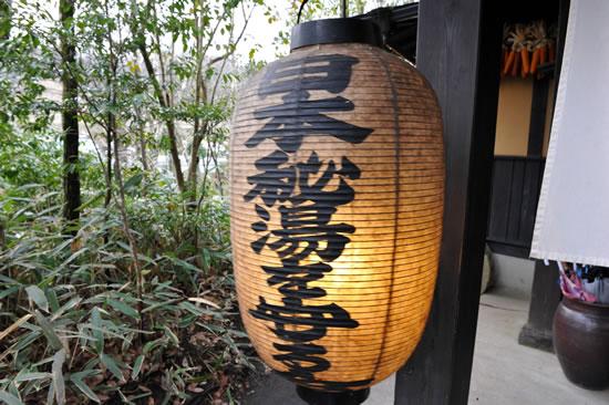 産山温泉 奥阿蘇の宿 やまなみ 「日本秘湯を守る会」の提灯