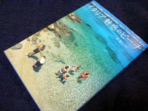 イタリア魅惑のビーチ《机直人著 》を買う