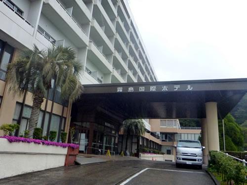 霧島国際ホテル 玄関