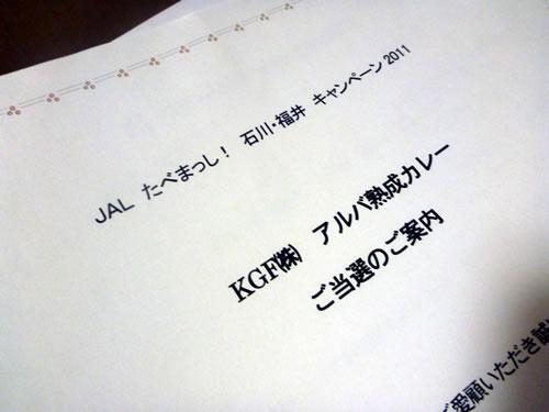 JAL たべまっし!石川・福井キャンペーン2011