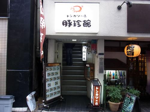 新宿 トンカツの店 豚珍館 ロースカツ定食