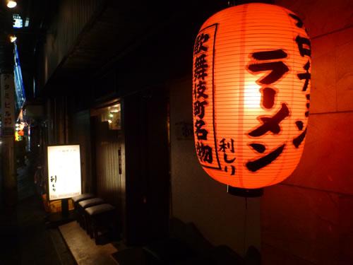 新宿歌舞伎町 利しり オロチョンラーメン
