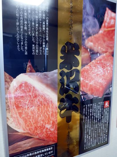 米沢牛亭ぐっど 米沢牛のポスター