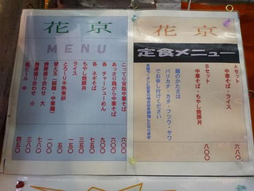 中華そば 花京 京橋店 メニュー ご飯とのセットの定食もあり