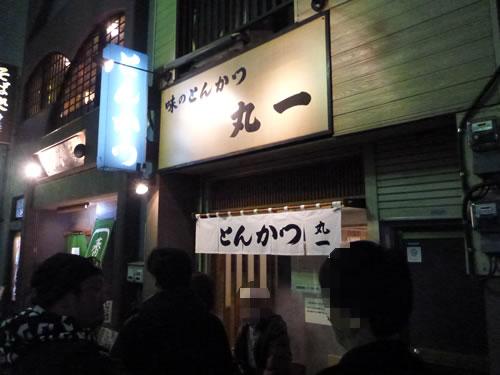 とんかつ丸一(京急蒲田) 店前