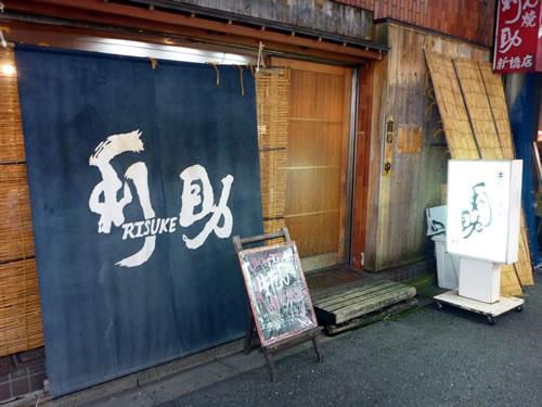 新橋 牛たん焼き 利助 烏森店 店前