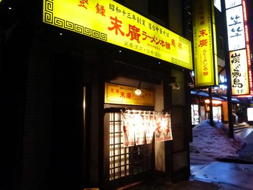 末廣ラーメン本舗 秋田駅前店