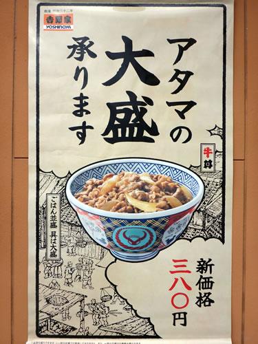 吉野家の牛丼 アタマの大盛承ります