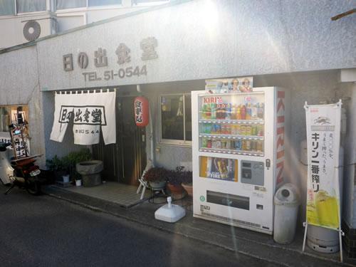 松山市 日の出食堂 店前