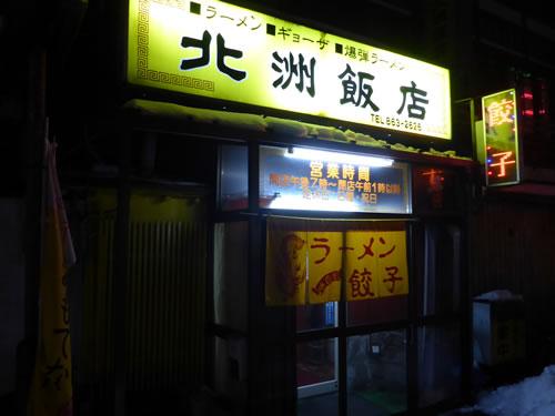 秋田市川反 北洲飯店