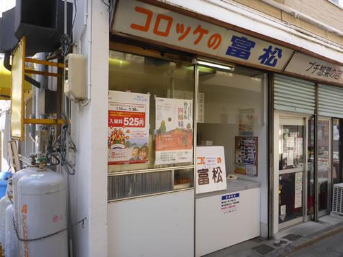 福島県 JRいわき駅前 コロッケの富松