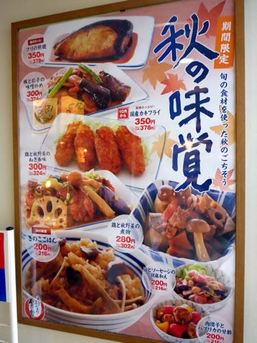 秋の味覚のポスター