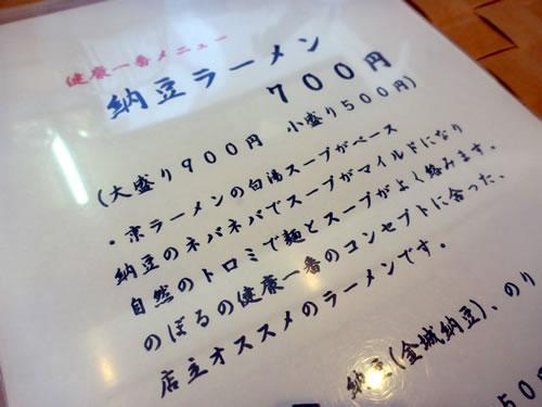 納豆ラーメン メニュー