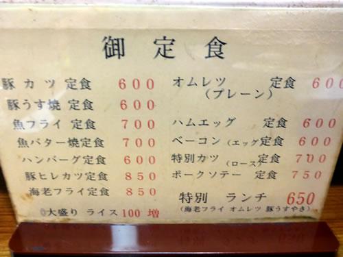 メニュー ハンバーグ定食600円!