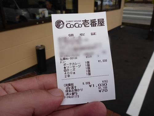 coco壱