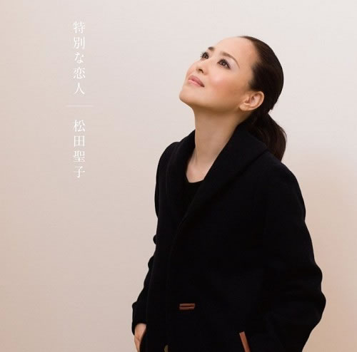 特別な恋人 声だけ聞かせて 松田聖子