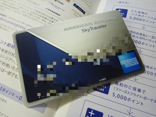アメリカン・エキスプレス・スカイ・トラベラー・カード American Express Sky Traveler Card