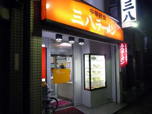 長崎 三八ラーメン