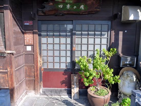 四季の庵 金沢 蕎麦屋